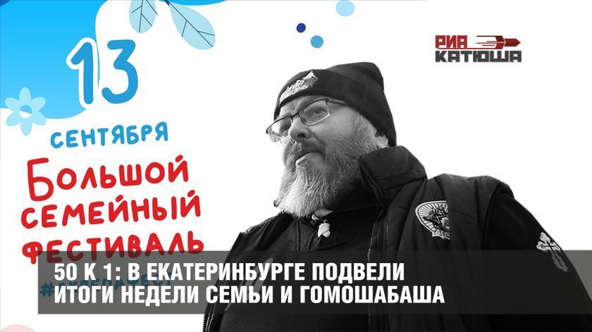 В Екатеринбурге подвели итоги недели семьи и гомошабаша извращенцев: результат 50 к 1