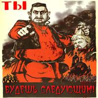 Геноцид русов: русского, украинского и других славянских народов