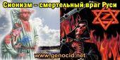Сионизм - смертельный враг Руси