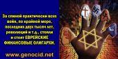 Сионизм - организатор всех войн и революций на Земле