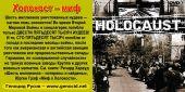 Холокост - это выдумка паразитов!