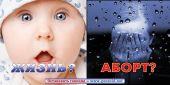 Жизнь или Аборт?