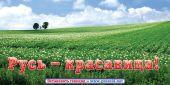 Русь – красавица!