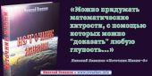 Книги и статьи академика Николая Левашова