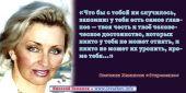 Удивительное «Откровение» Светланы Левашовой