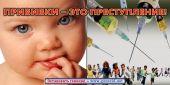 Прививки – это преступление!