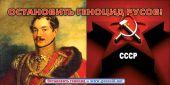 Остановить геноцд русов!