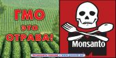 ГМО – это отрава!