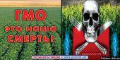 ГМО – это наша смерть!