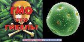 ГМО – это гибель!