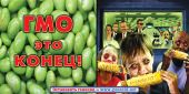 ГМО – это конец!