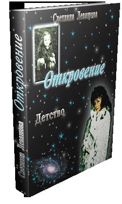 Книга Николая Левашова «Откровение»