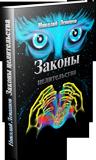Книга Николая Левашова «Законы целительства»