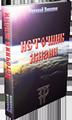 Книга «Источник жизни» (Николай Левашов)