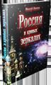 Книга «Россия в кривых зеркалах» (Николай Левашов)