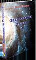 Сборник статей «Возможности Разума» (Николай Левашов)