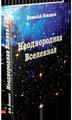Книга «Неоднородная Вселенная» (Николай Левашов)