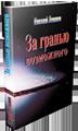Сборник статей «За гранью возможного» (Николай Левашов)