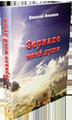 Книга «Зеркало моей души. Том 1» (Николай Левашов)