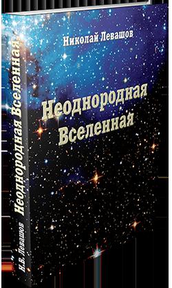 Книга Николая Левашова «Неоднородная Вселенная»