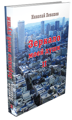 Книга Николая Левашова «Зеркало моей души. Том 2»